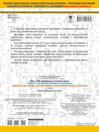 Задания по математике для повторения и закрепления учебного материала. 4 класс Узорова О.В., Нефедова Е.А.