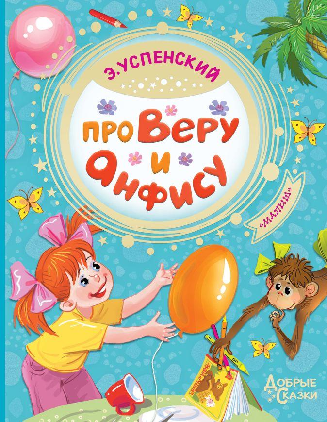 Э. Успенский - Про Веру и Анфису обложка книги