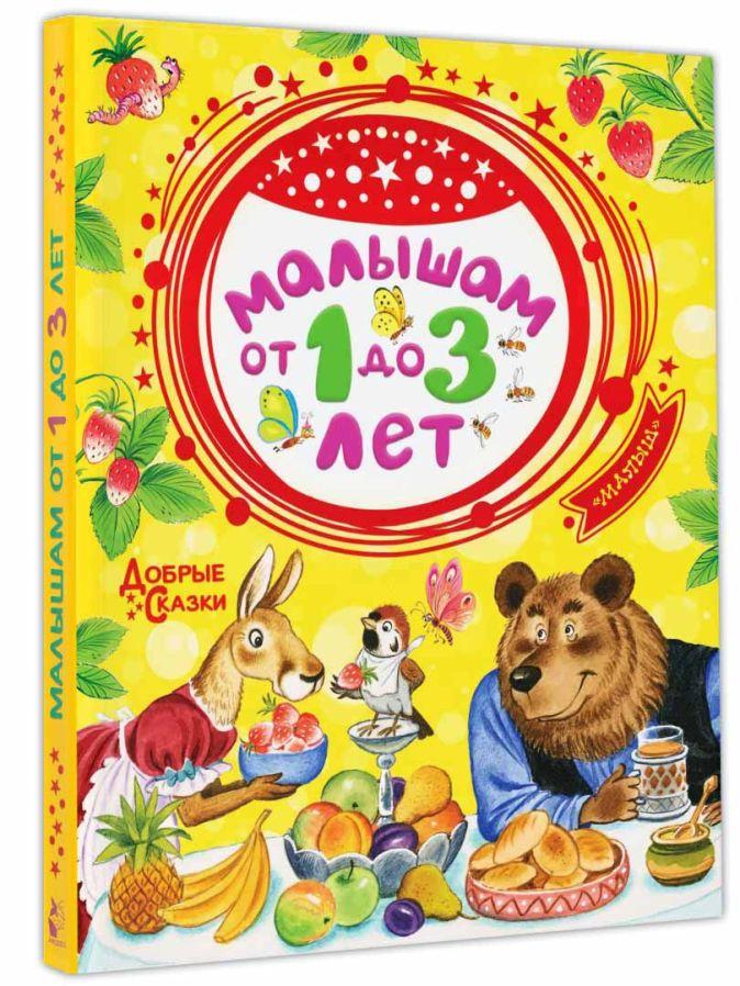 Маршак С.Я., Сутеев В.Г., Чуковский К.И. - Малышам от 1 до 3 лет обложка книги