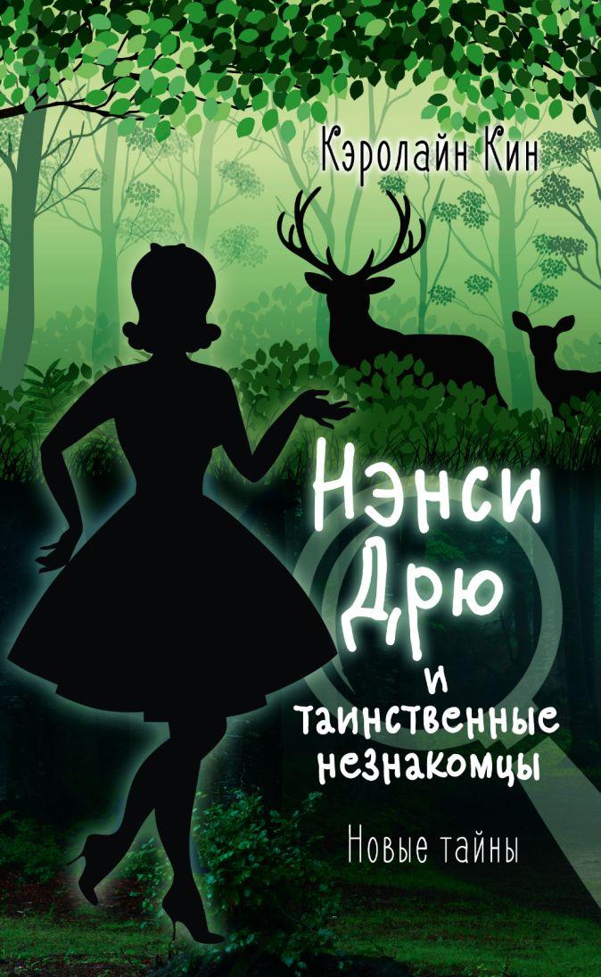 Кэролайн Кин - НЭНСИ ДРЮ и таинственные незнакомцы обложка книги