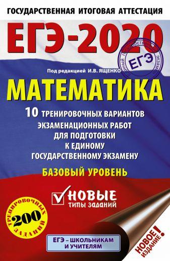 ЕГЭ-2020. Математика. 10 тренировочных вариантов экзаменационных работ для подготовки к единому государственному экзамену