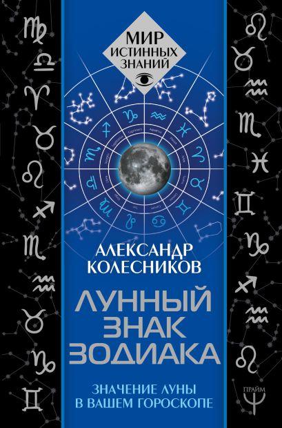 Лунный знак зодиака. Значение Луны в вашем гороскопе - фото 1