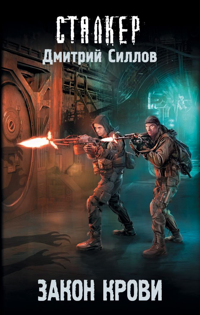 Дмитрий Силлов - Закон крови обложка книги