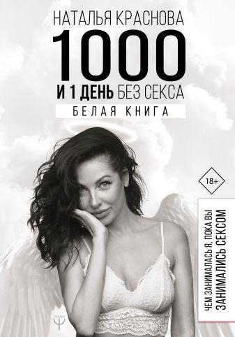 Наталья Краснова - 1000 и 1 день без секса. Белая книга. Чем занималась я, пока вы занимались сексом обложка книги