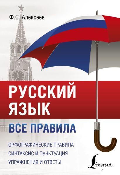 Русский язык. Все правила - фото 1