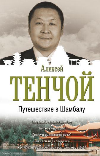 Тенчой Aлексей - Путешествие в Шамбалу обложка книги
