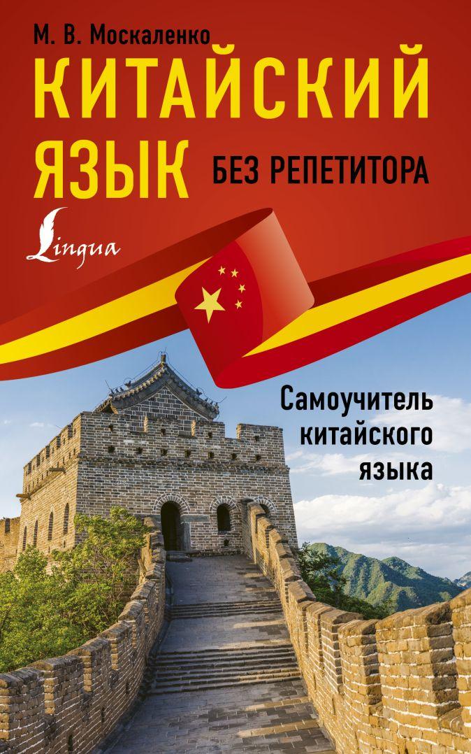 М. В. Москаленко - Китайский язык без репетитора. Самоучитель китайского языка обложка книги