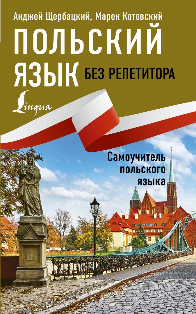 Польский язык без репетитора. Самоучитель польского языка А. Щербацкий, М. Котовский
