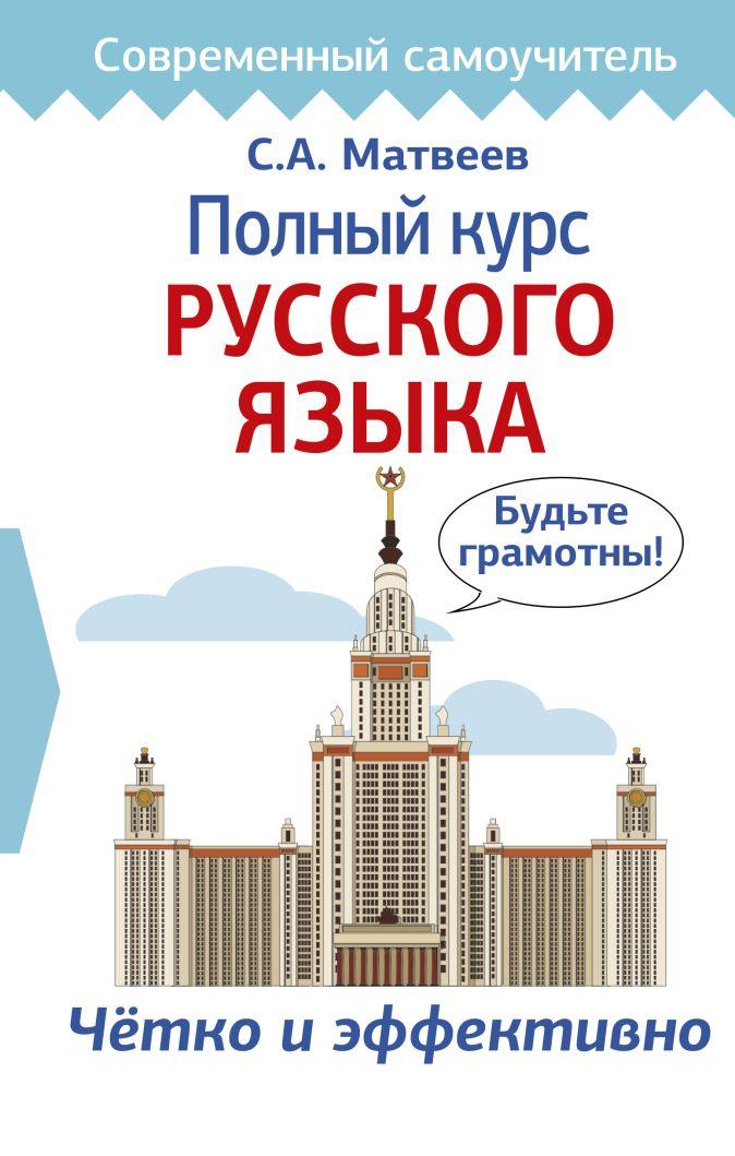 С. А. Матвеев - Полный курс русского языка обложка книги