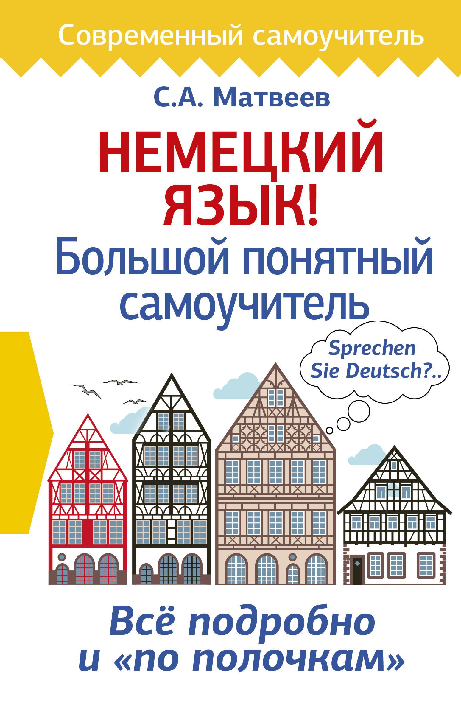 С. А. Матвеев Немецкий язык! Большой понятный самоучитель с а матвеев немецкий язык большой понятный самоучитель