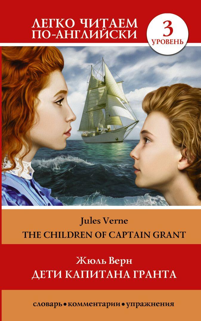 Дети капитана Гранта. Уровень 3 Жюль Верн