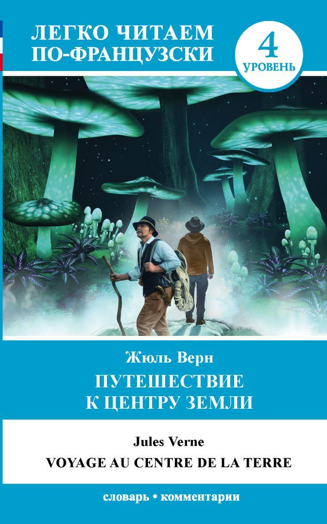 Жюль Верн - Путешествие к центру Земли. Уровень 4 обложка книги