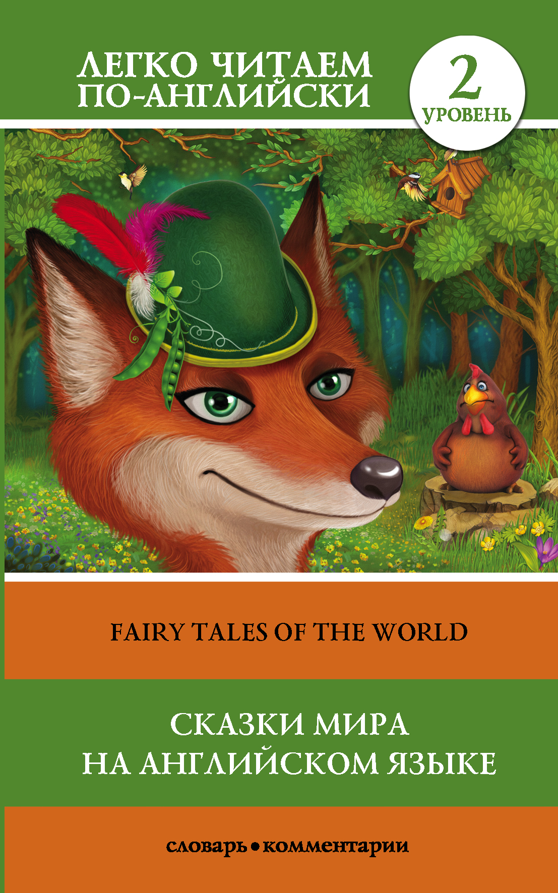 . Сказки мира на английском языке. Уровень 2 читаем на английском часть 2 сказки