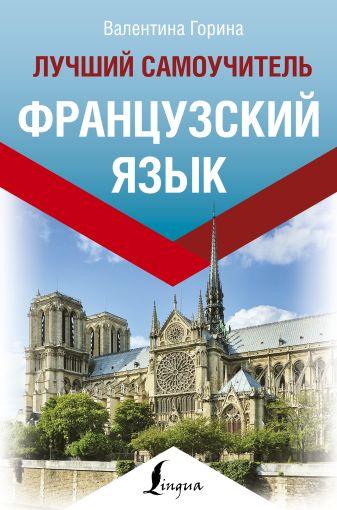 В. А. Горина - Французский язык. Лучший самоучитель обложка книги