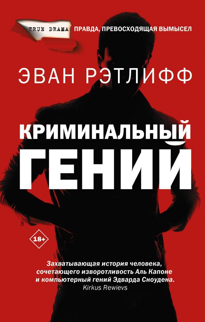 Эван Рэтлифф - Криминальный гений обложка книги