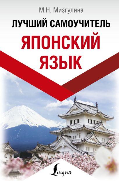 Японский язык. Лучший самоучитель - фото 1