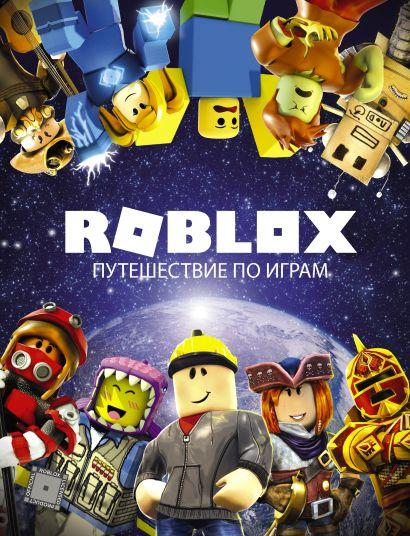 Roblox. Путешествие по играм - фото 1