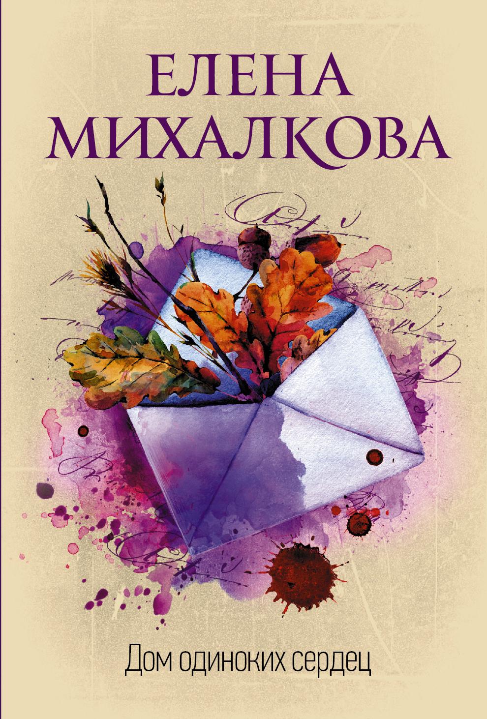 цены на Михалкова Елена Ивановна Дом одиноких сердец  в интернет-магазинах