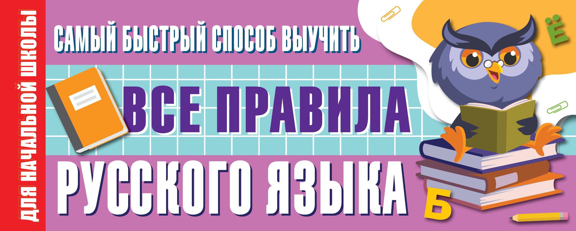Алексеев Ф.С. Самый быстрый способ выучить все правила русского языка простейший способ выучить все правила русского языка