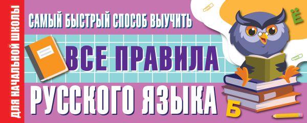 Алексеев Ф.С. Самый быстрый способ выучить все правила русского языка самый быстрый способ выучить 5 языков комплект из 5 ти книг