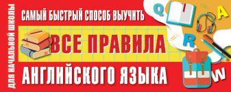 Матвеев С.А. - Самый быстрый способ выучить все правила английского языка обложка книги