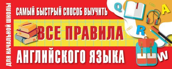 Матвеев Сергей Александрович Самый быстрый способ выучить все правила английского языка самый быстрый способ выучить 5 языков комплект из 5 ти книг
