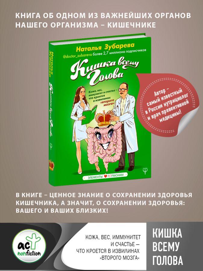 Кишка всему голова. Кожа, вес, иммунитет и счастье — что кроется в извилинах «второго мозга» Наталья Зубарева