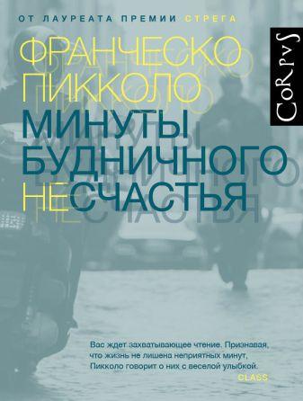 Франческо Пикколо - Минуты будничного несчастья обложка книги