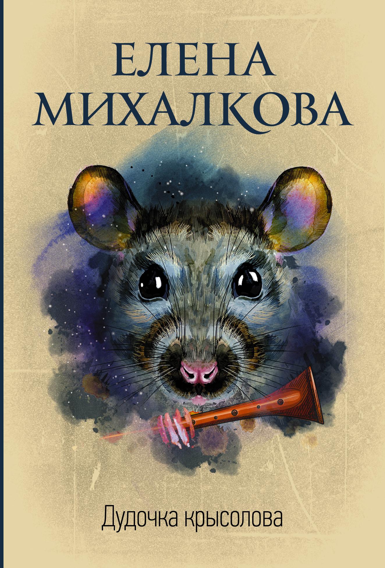 Елена Михалкова Дудочка крысолова михалкова е дудочка крысолова