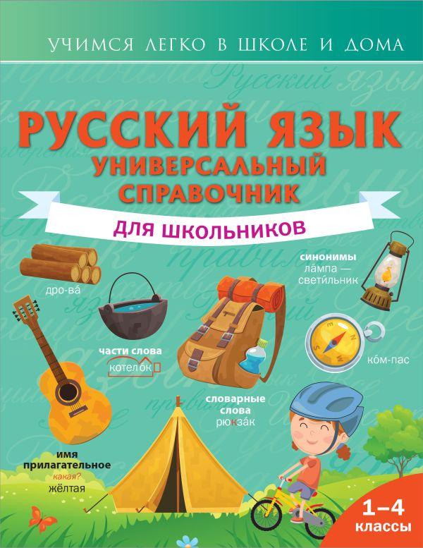 Русский язык. Универсальный справочник для школьников фото