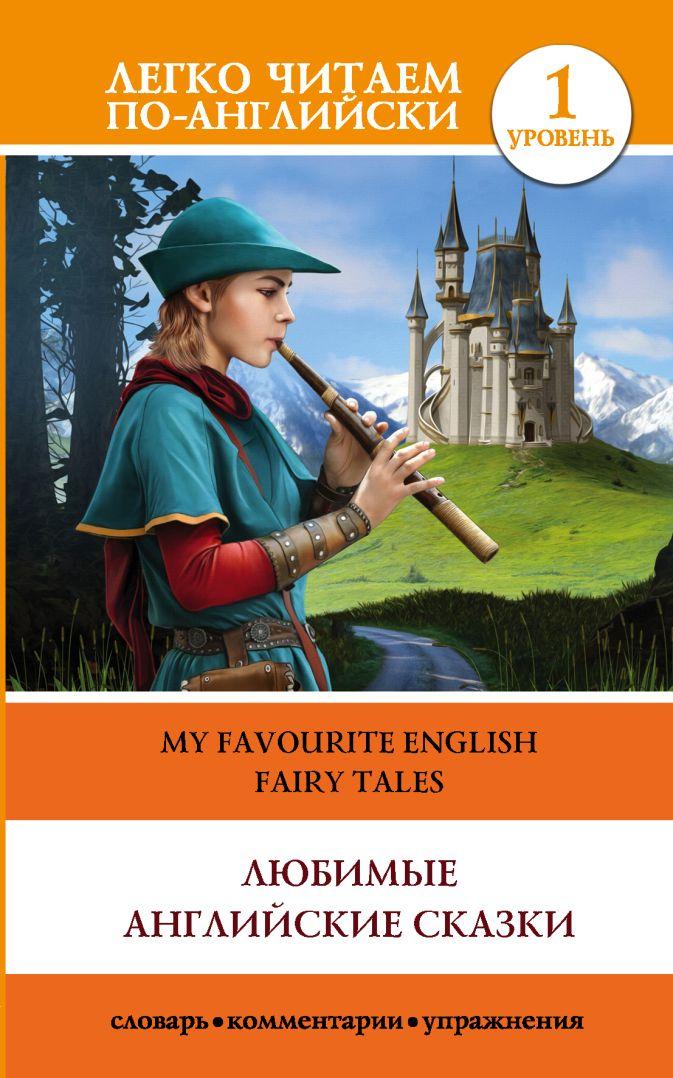 Любимые английские сказки. Уровень 1 Дмитриева К.Г.