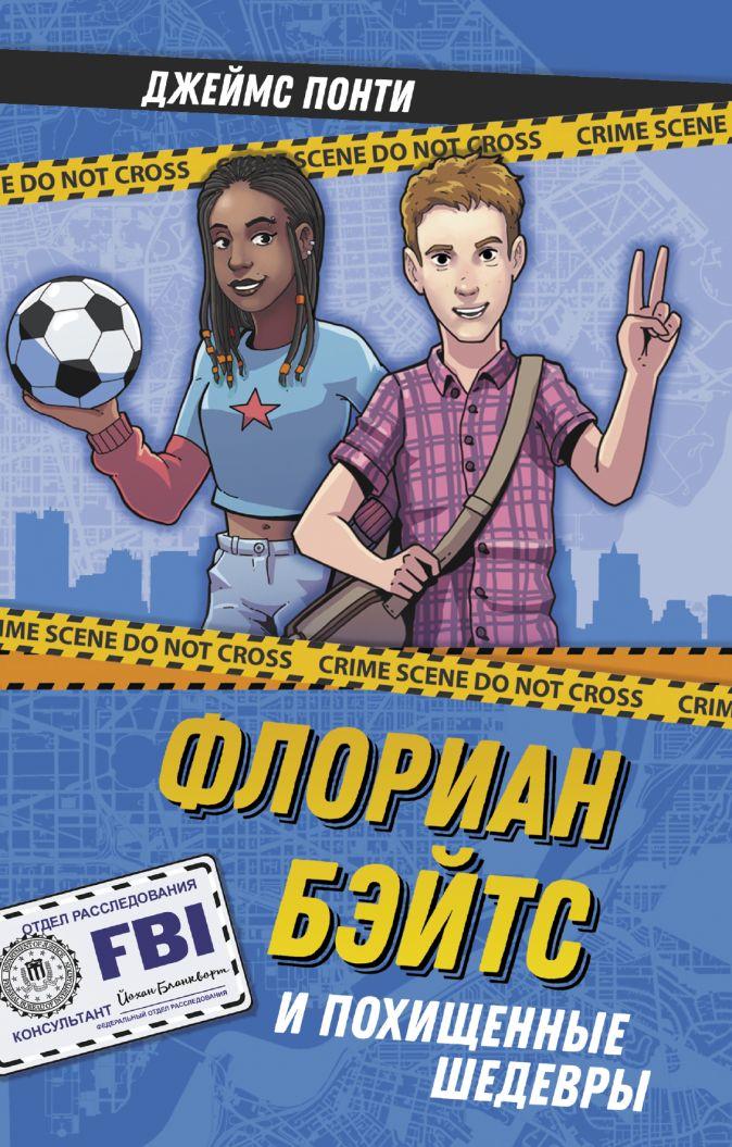 Джеймс Понти - Флориан Бэйтс и похищенные шедевры обложка книги