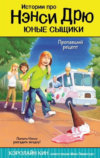 Кэролайн Кин - Пропавший рецепт обложка книги