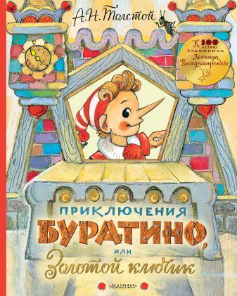 Толстой А. Н. - Приключения Буратино, или Золотой ключик. Рисунки Л. Владимирского обложка книги