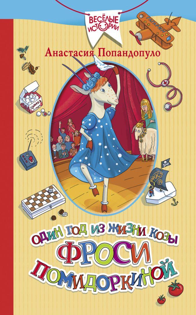 Анастасия Попандопуло - Один год из жизни козы Фроси Помидоркиной обложка книги