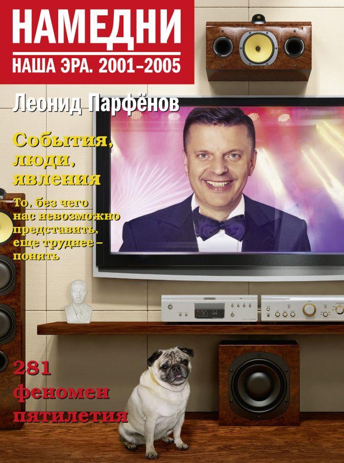 Леонид Парфенов - Намедни. Наша эра. 2001-2005 обложка книги