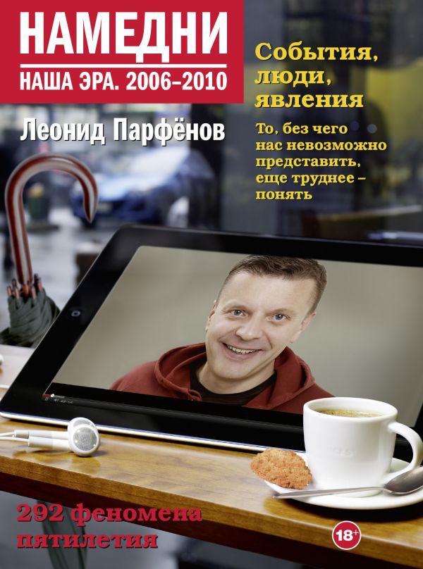Парфенов Леонид Геннадьевич Намедни. Наша эра. 2006-2010