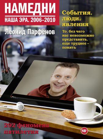 Леонид Парфенов - Намедни. Наша эра. 2006-2010 обложка книги