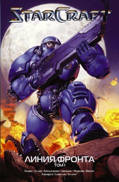 StarCraft: Линия фронта. Том 1 - фото 1