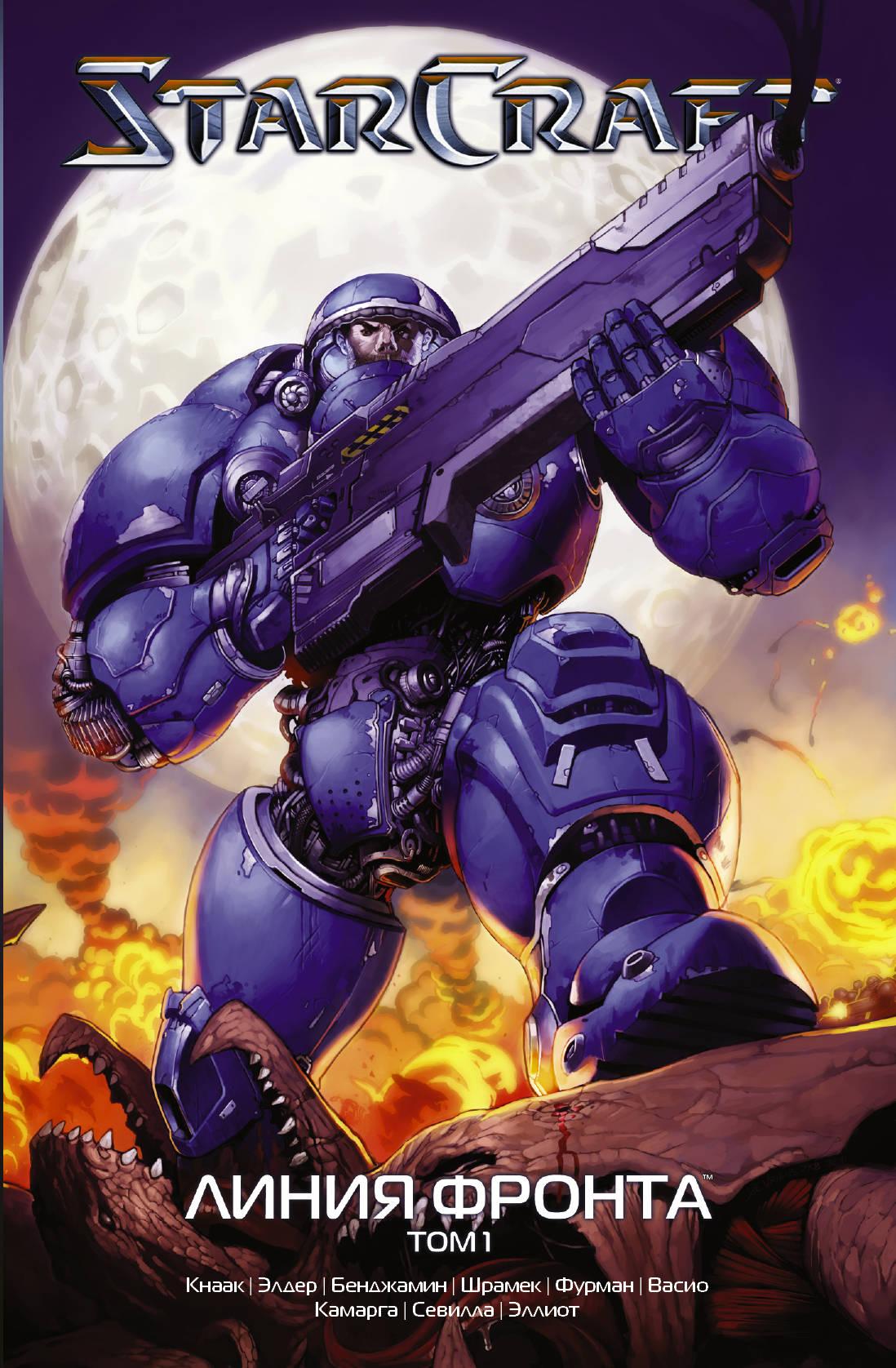 Ричард Кнаак StarCraft: Линия фронта. Том 1 ричард саква линия фронта украина кризис на приграничных территориях