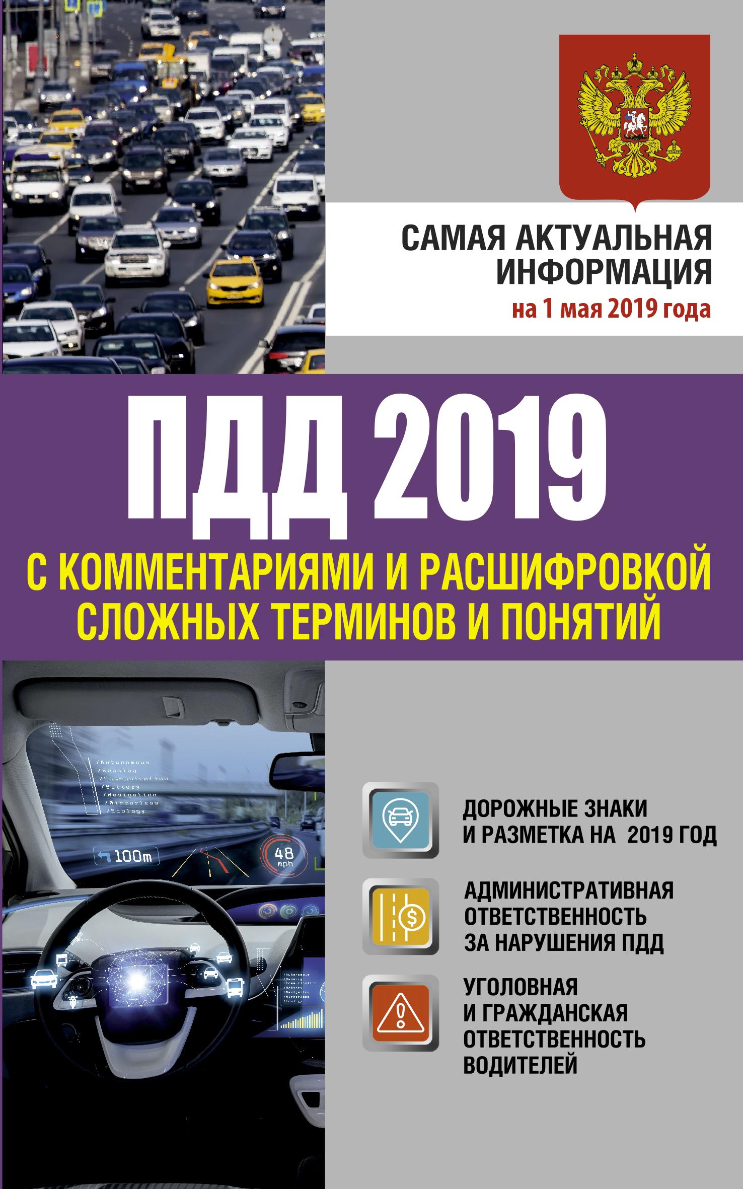. Правила дорожного движения 2019 с комментариями и расшифровкой сложных терминов и понятий на 1 мая 2019 года