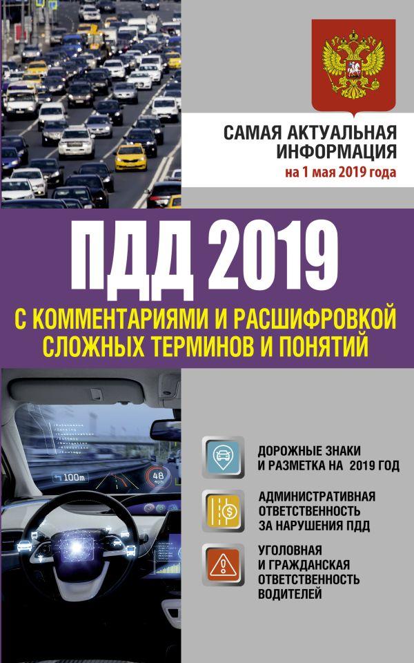 Zakazat.ru: Правила дорожного движения 2019 с комментариями и расшифровкой сложных терминов и понятий на 1 мая 2019 года. .