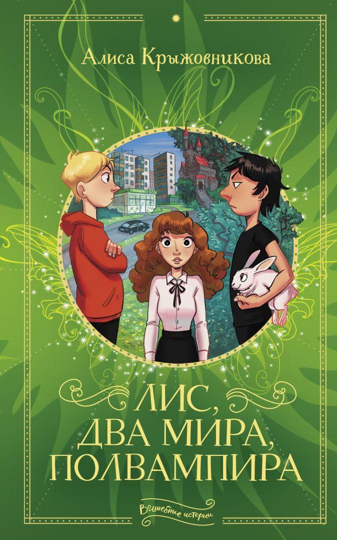 Алиса Крыжовникова - Лис, два мира, полвампира обложка книги