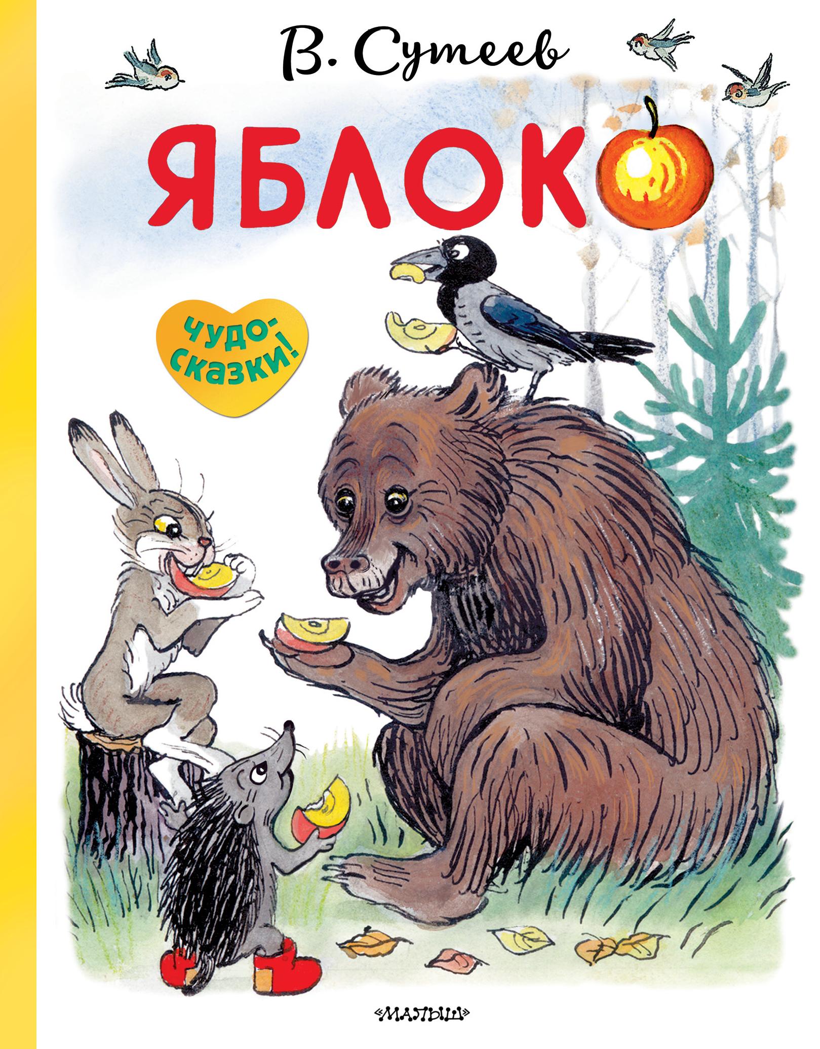 Сутеев Владимир Григорьевич Яблоко сутеев владимир григорьевич сказки о животных