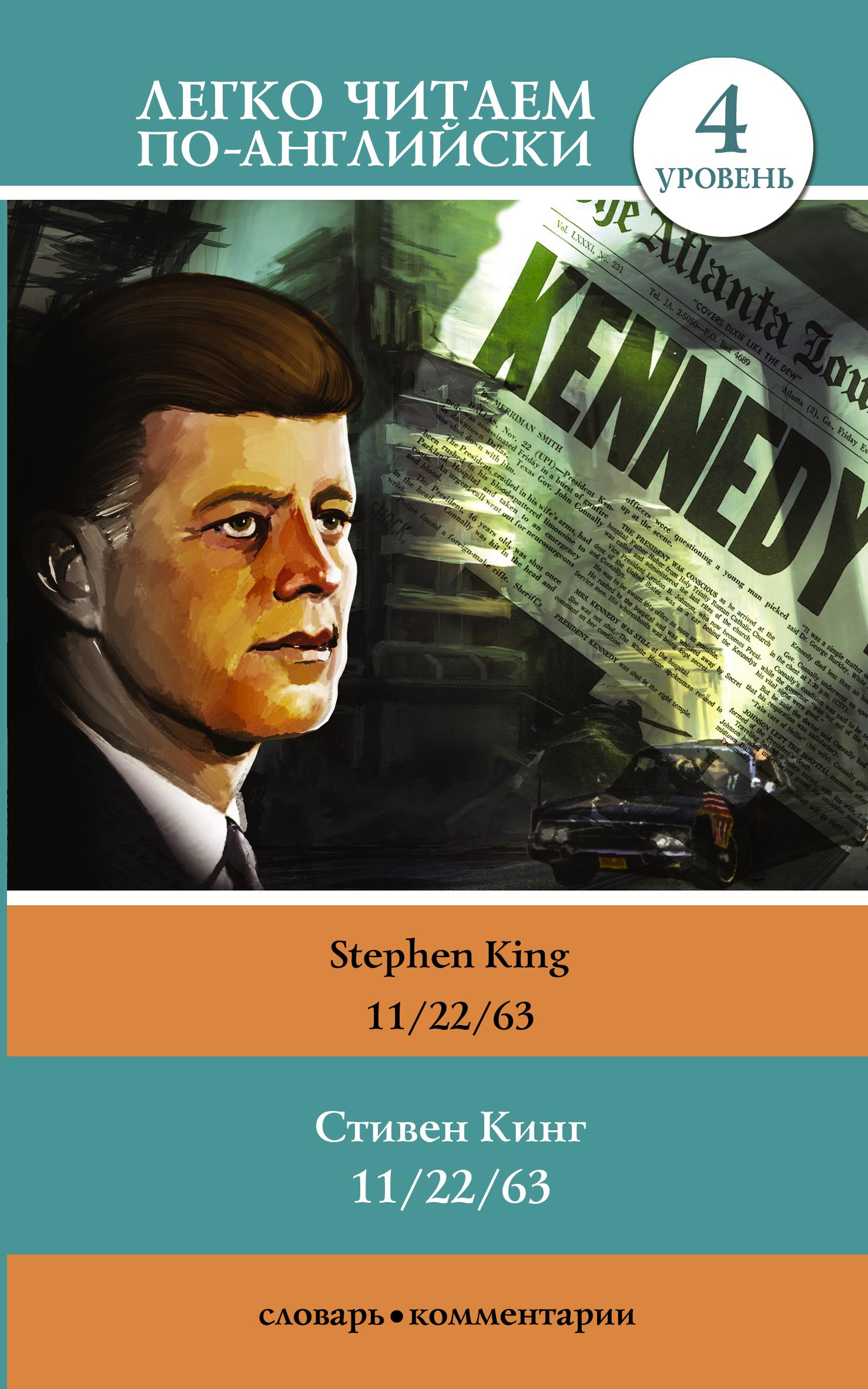 Стивен Кинг 11/22/63. Уровень 4