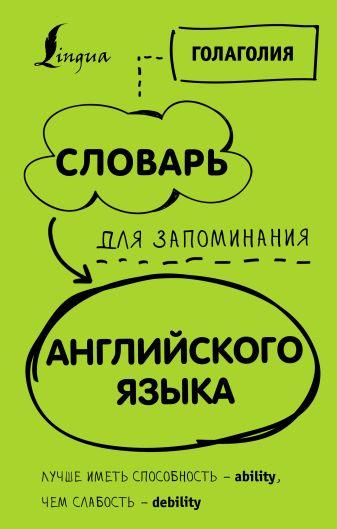 Голаголия - Словарь для запоминания английского. Лучше иметь способность — ability, чем слабость — debility обложка книги