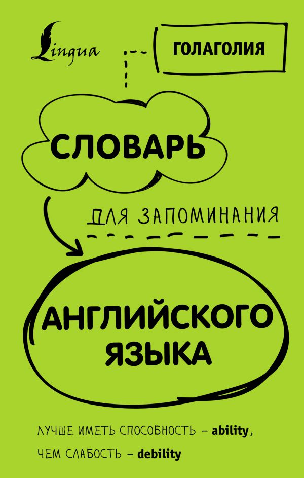 Zakazat.ru: Словарь для запоминания английского. Лучше иметь способность — ability, чем слабость — debility. Голаголия