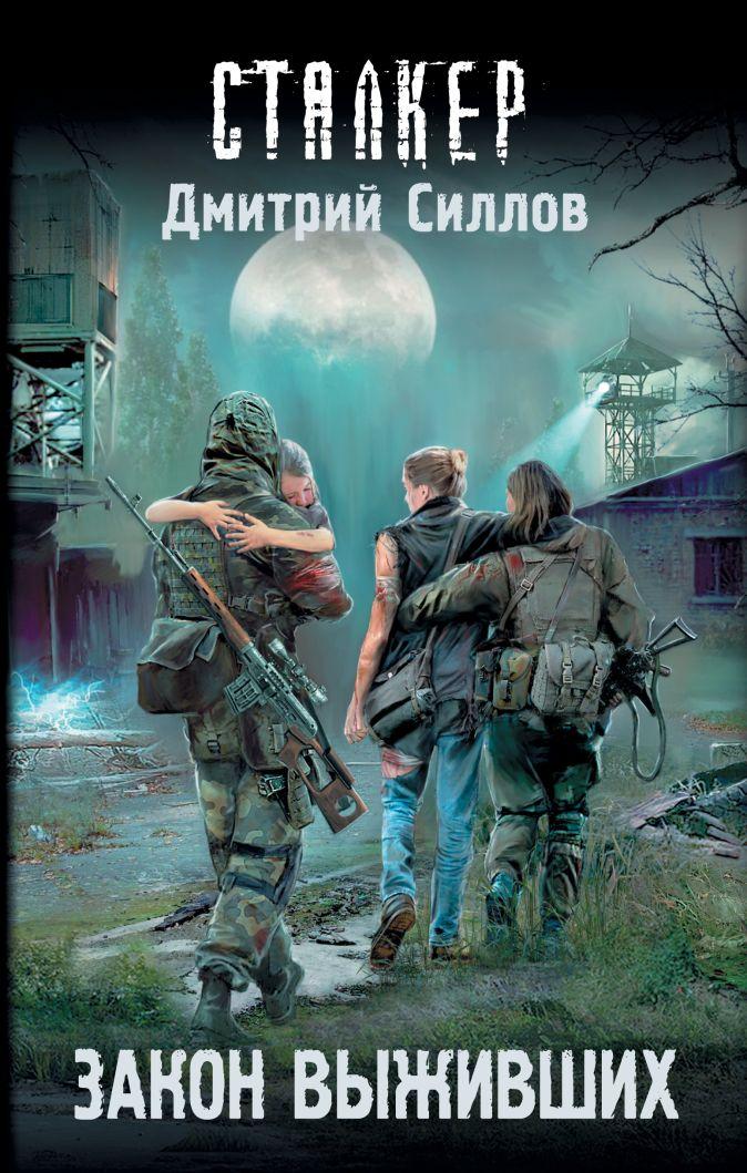 Дмитрий Силлов - Закон выживших обложка книги