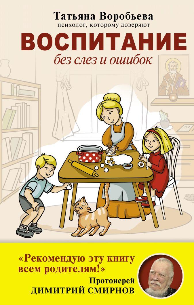 Воробьева Татьяна Владимировна - Воспитание без слез и ошибок обложка книги