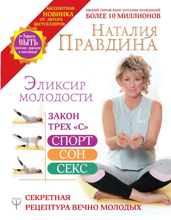 Наталия Правдина - Эликсир молодости. Секретная рецептура Вечно Молодых обложка книги